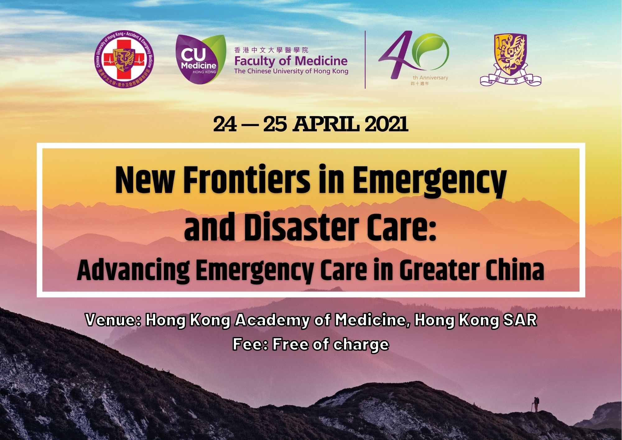 Copy of Advancing Emergency Care in Greater China(1)